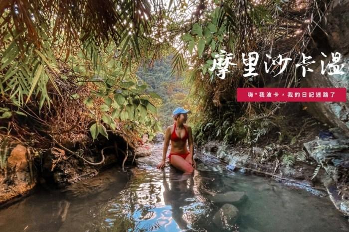 摩里沙卡溫泉(萬榮溫泉),路線攻略含GPX檔下載|花蓮秘境