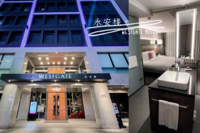 永安棧 WESTGATE Hotel,台北西門町捷運住宿推薦