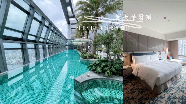 台北新板希爾頓,板橋五星級住宿推薦,高空無邊際泳池