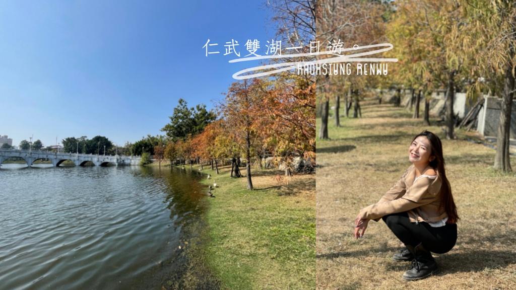 仁武雙湖一日遊,高雄市區也有落羽松!