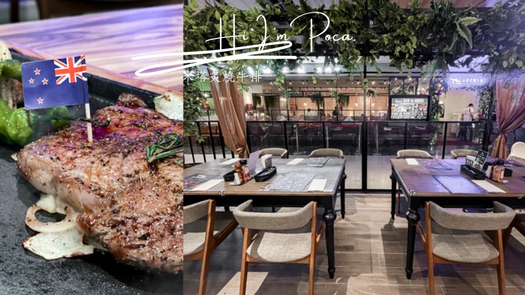 米塔炙燒牛排專門店-高雄義享天地店,頂級牛排+豐盛自助吧