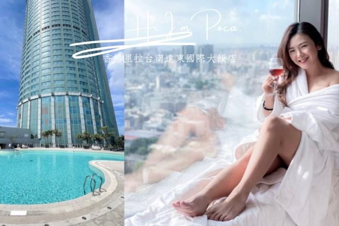 香格里拉台南遠東國際大飯店|絕美心型泳池,台南住宿推薦