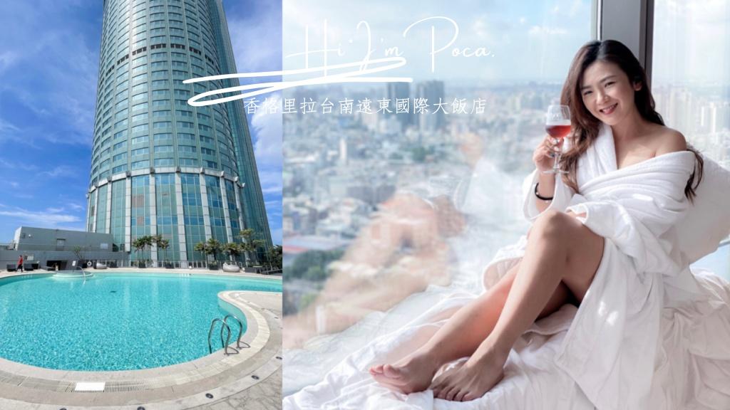 香格里拉台南遠東國際大飯店 絕美心型泳池,台南住宿推薦