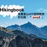 登山GPX使用教學-Hikingbook免費登山APP推薦含升級折扣碼
