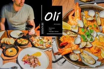 新店大坪林 | Olí西班牙餐酒館 隱身巷弄的西班牙餐廳.約會餐廳推薦