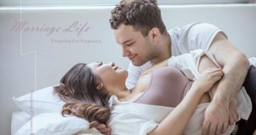 【孕前】避孕藥吃久了會影響懷孕嗎?我的親身例子&做了哪些懷 孕準備:測排卵、孕前營養、運動