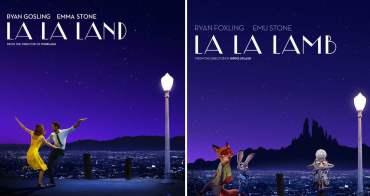 【轉載】《動物方程式》向奧斯卡致敬,惡搞《樂來越愛你》及其他入圍電影海報 - 我們用電影寫日記