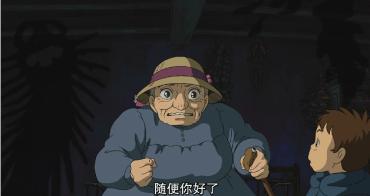 寧願當最真實的那個自己,也不要到最後被無情的拆穿- 宮崎駿的夢想之城