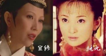 「純元皇后憑什麼讓雍正皇帝鍾愛一生?」沒想到她的妹妹宜修臨死前說出了真相! - 《甄嬛傳》- 我們用電影寫日記