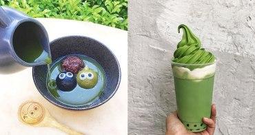 「盤點10家必吃抹茶甜點」第1家的抹茶冰像山一樣高,還有神好吃的奶蓋!-台灣美食懶人包