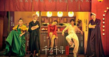 《神隱少女》中國版海報首度公開,宮崎駿在海報藏了很多「小細節」,你發現了嗎? - 我們用電影寫日記