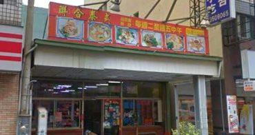 【台中西屯】聯合泰式自助餐,優質且道地的泰式料理,少見的自助餐計價方式,經濟實惠選擇多。