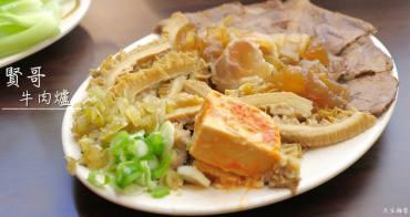 [台中牛肉鍋]賢哥牛肉爐~CP值爆表的數十載好味道