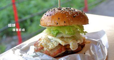 [沙鹿]賴胖找餐廚坊,漢堡配料豐富又美味吃過就愛上-靜宜早餐推薦