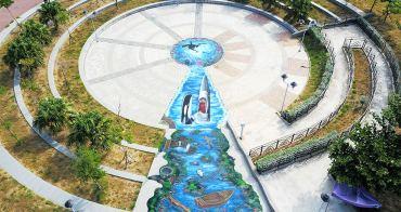 [台中]梧棲頂魚寮公園3D地景彩繪藝術,身歷其境的互動式畫作各個角度都有不同的美。