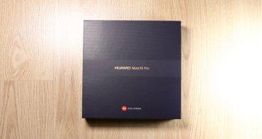 華為Mate 10 pro開箱+相機實拍測試,為之驚艷的相片品質。