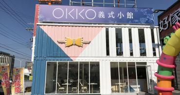 [沙鹿]OKKO義式小館,浪漫的玻璃屋,讓人食指大動的豐富菜單。