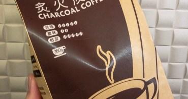 UCC炙火炭燒咖啡豆品飲分享,