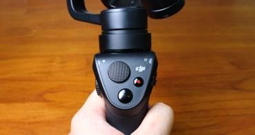 你知道手機可以拍電影嗎?先買一部DJI osmo mobile三軸穩定器吧~開箱分享。