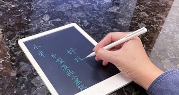 開箱|小米米家液晶小黑板,可用來練畫、練字,持久顯示也可當留言板,便宜超好用。