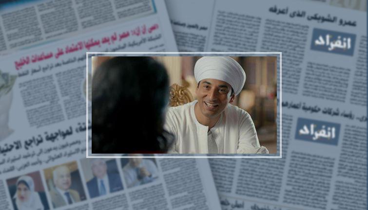 عمرو سعد يواجه أكاذيب سوسن بدر فى الحلقة الأخيرة من يونس ولد فضة