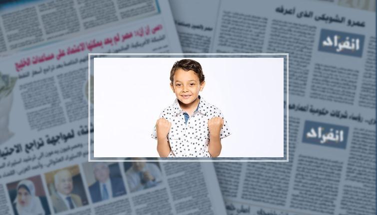 بالفيديوأغنية دار يا دار للطفل أحمد السيسى تتخطى الـ17