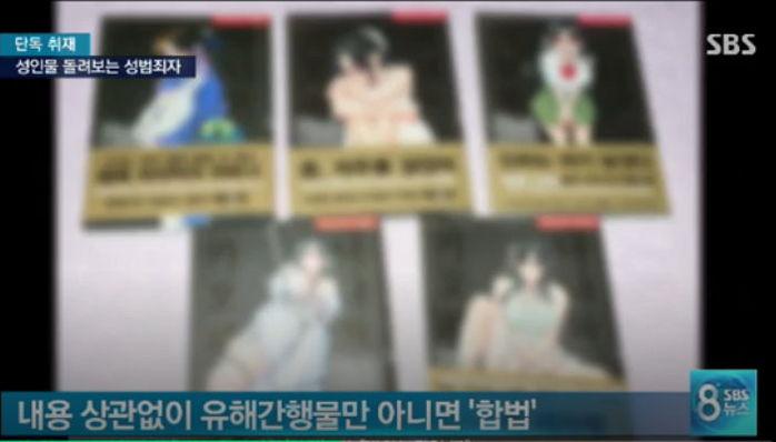 ad41xcbtu6hj58olta09 - 성폭행범 '조두순', 교도소에서 성폭행 만화 감상... '충격'