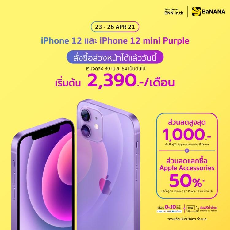 จอง iPhone 12 และ iPhone 12 mini สีม่วง