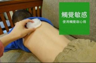 [4y11m]觸覺敏感●使用觸覺刷心得●