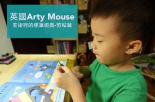 3歲的色彩想像 X 運筆遊戲 英國Arty Mouse美術書 剪貼篇