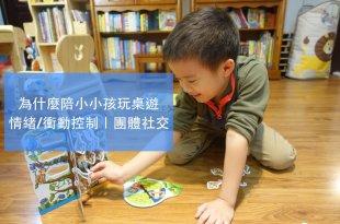 為什麼陪小小孩玩桌遊?個人心得分享