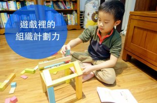 如何在遊戲裡培養孩子的 組織計劃力 