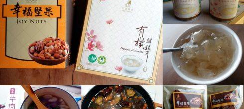 主婦筆記|年節採買安心食:有機香菇, 梅桂仙查, 有機鮮銀耳, 幸福堅果,牛肉鍋
