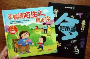 親子共讀中文書單|《不要讓陌生人接近你》與《健康研究室-細菌篇》