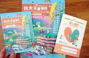 林志玲也推薦 亞洲第一本以兒童醫院為主題的《台大兒童醫院多多書》