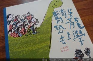 [中文書單分享]騎著恐龍去上學