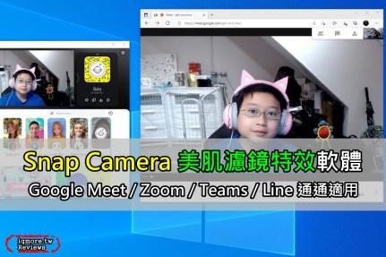Snap Camera 美肌濾鏡特效軟體,Google Meet與其他會議、直播軟體皆適用!
