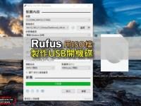 用Rufus製作Windows 10 ISO的USB安裝開機碟,GPT、MBR格式都能用