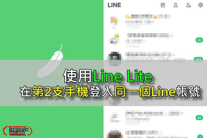 使用 LINE Lite在第2支手機登入LINE,2支手機使用相同LINE帳號