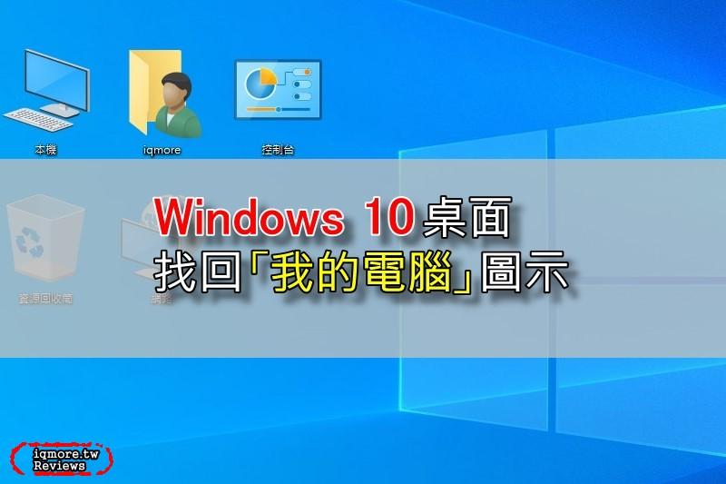 在Windows 10 桌面,找回/新增「我的電腦」等圖示