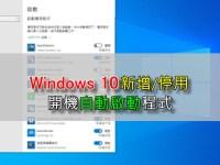 新增或停用 Windows 10 開機自動啟動程式,加快系統開機速度
