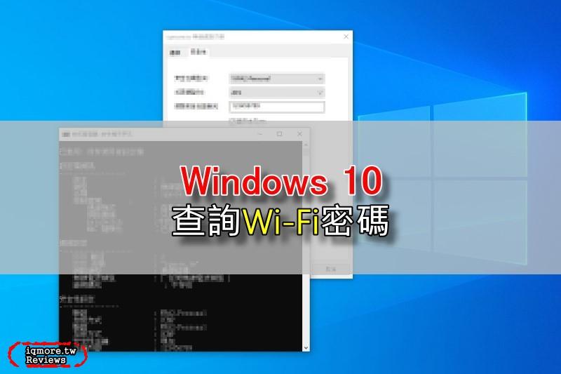 只要電腦連過!就能在 Windows 10中找到 Wi-Fi 網路密碼