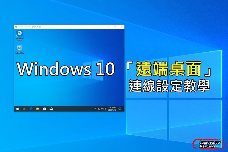 隨時遠端連線到自己電腦,Windows 10 「遠端桌面」連線設定