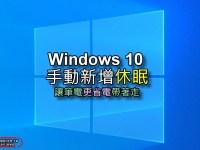 新增 Windows 10 休眠選項,最省電的回到原始桌面環境方式