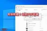 免安裝軟體,幾秒鐘透過列印技巧去除PDF的密碼保護