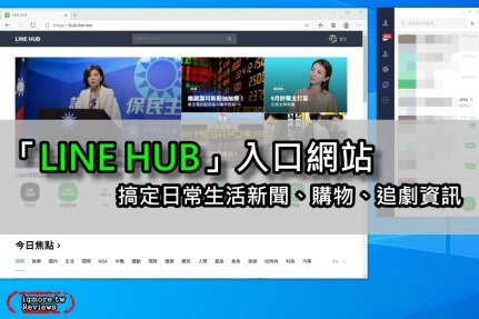 服務黏著度最高的「LINE HUB」入口網站,搞定日常生活新聞、購物、追劇資訊