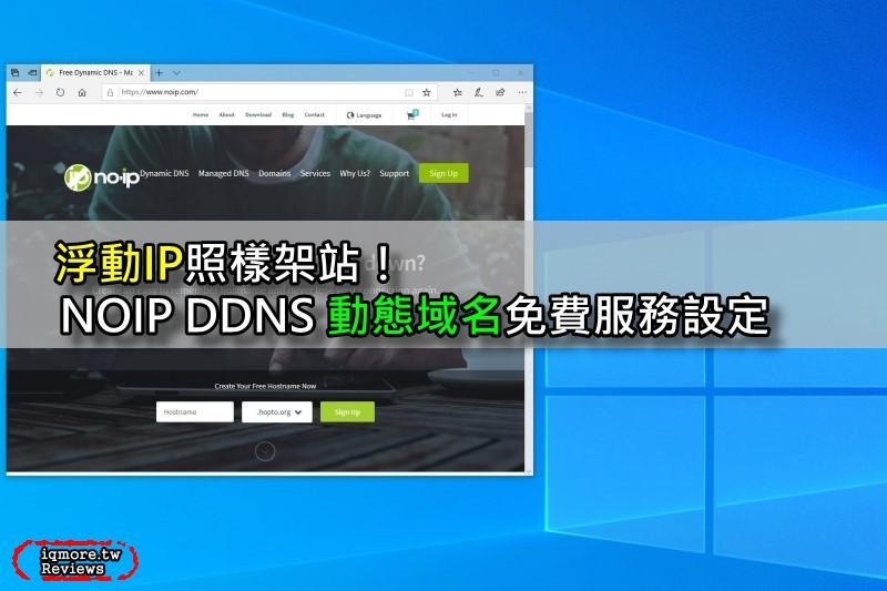 浮動IP照樣架站!NOIP DDNS 動態域名免費服務設定