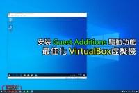 3種方向最佳化 VirtualBox 虛擬機器,以及安裝 Guest Additions 驅動程式
