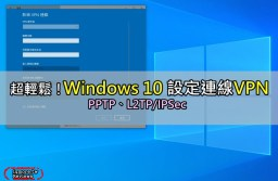 Windows 10 連線 PPTP、L2TP/IPSec VPN伺服器,簡易排除無法連線問題