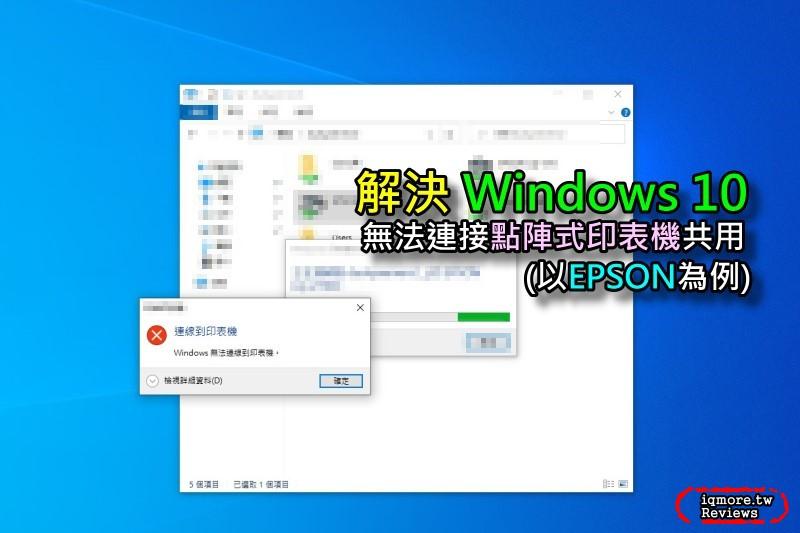 解決 Windows 10 無法連接共用點陣式印表機,以EPSON LQ-2190C、EPSON LQ-310為例